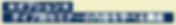 スクリーンショット 2020-04-03 13.11.38.png
