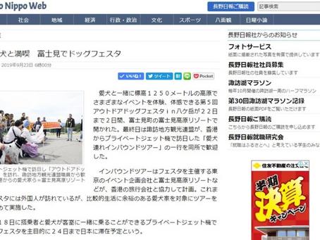 日本報社《長野日報》採訪