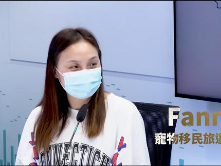 【新城電台】專家教路寵物移民 梨事會