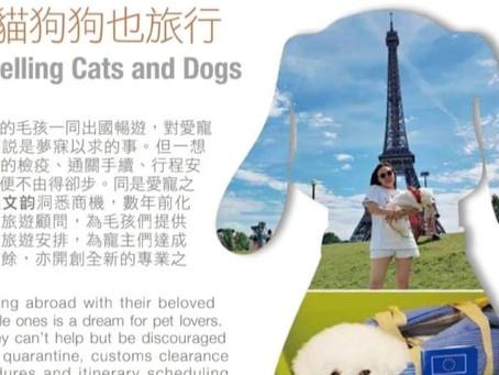 【中華總商會:商薈】貓貓狗狗也旅行