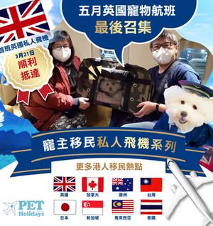 五月英國寵物航班最後召集