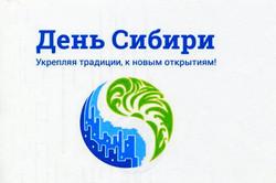 Den-Sibiri
