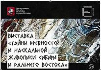 drevnost-sibiry-1.jpeg