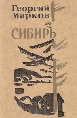 Г.М. Марков, родился в Томской области