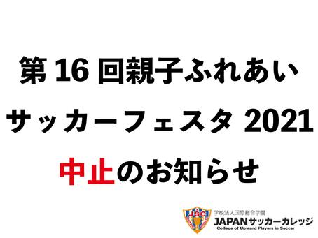 『第16回親子ふれあいサッカーフェスタ2021』中止のお知らせ