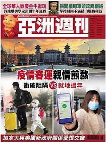 2021 亚洲周刊封面.jpg