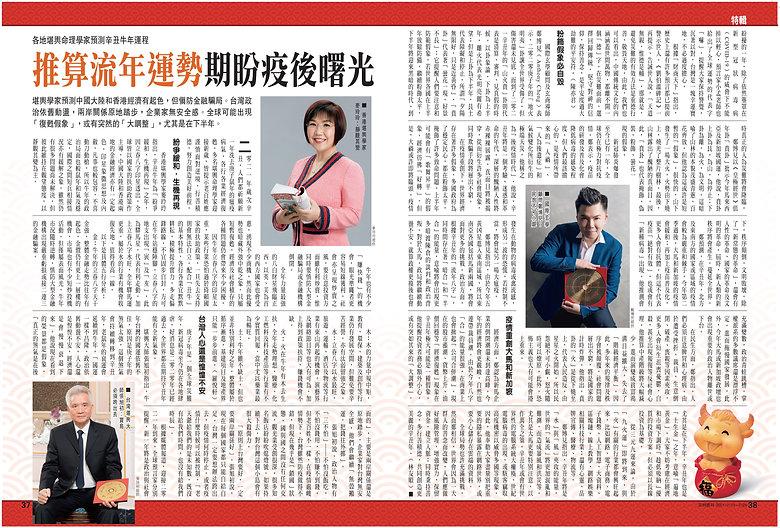 2021 亚洲周刊_DAC.jpg