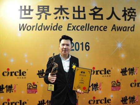 2016 Worldwide Excellence Award • 世杰非凡成就大奖