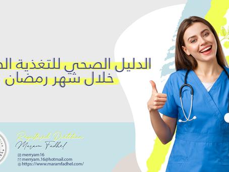 الدليل الصحي للتغذية الصحية خلال شهر رمضان