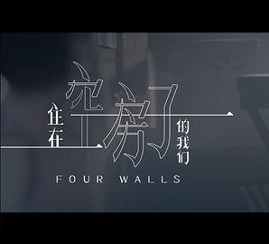 Taobao four walls.jpg