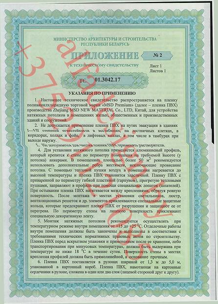 сертификат мсд натяжные потолки
