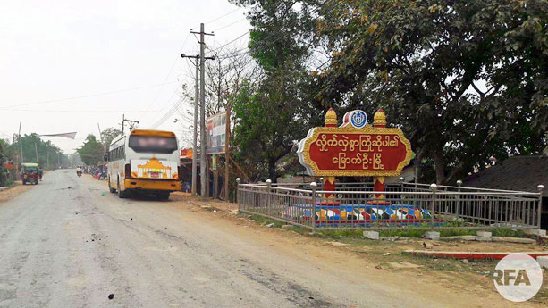 A bus passes a sign marking the entrance to Mrauk-U township in western Myanmar's Rakhine state in an undated photo.