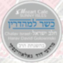 Kosher Certification.jpeg