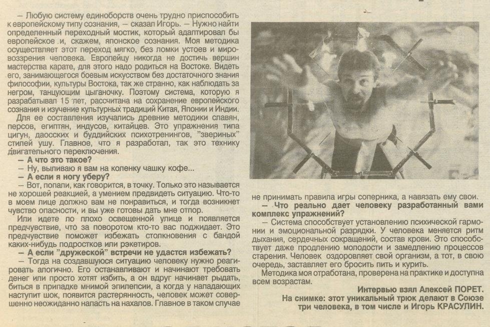Для мастерства в боевом искусстве нужно родиться на Востоке! (газета «Куранты», 1992)