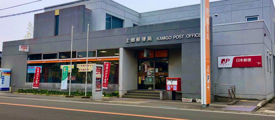 上郷郵便局と周辺散策