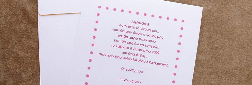 Προσκλητήριο Πεταλουδίτσα