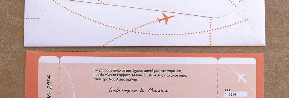Προσκλητήριο Γάμου Εισιτήριο Αεροπορικό
