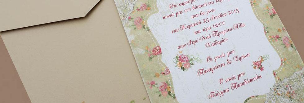 Προσκλητήριο Βάπτισης Floral - Vintage