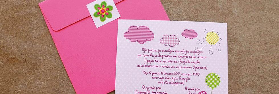 Προσκλητήριο Λουλουδάκια και Μπαλόνια
