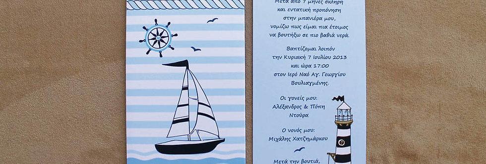 Προσκλητήριο Ναυτικό - Καράβι, Φάρος