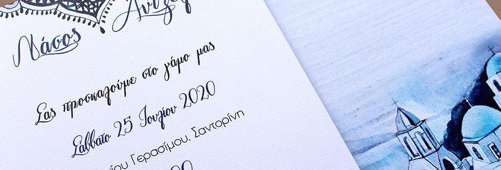 Προσκλητήριο Γάμου Ελληνικό Νησί