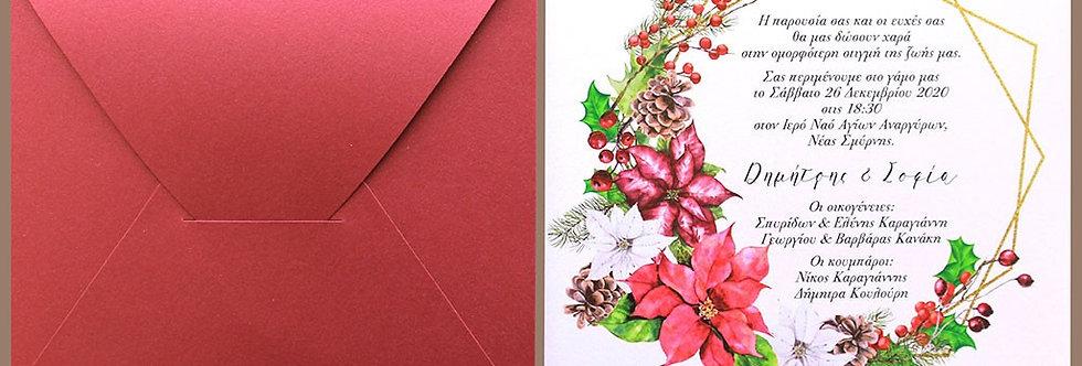 Προσκλητήριο Γάμου Christmas Flowers