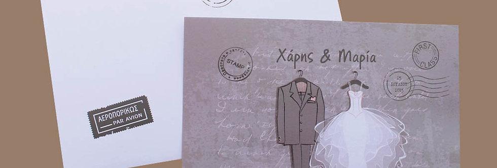 Προσκλητήριο Γάμου Κοστούμι