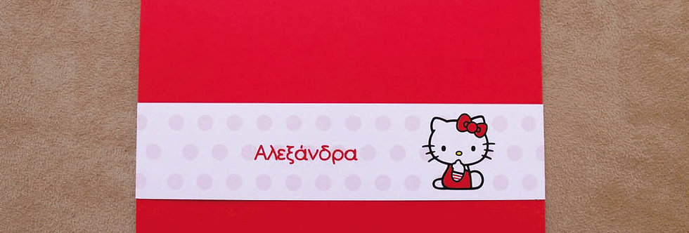 Προσκλητήριο Kitty