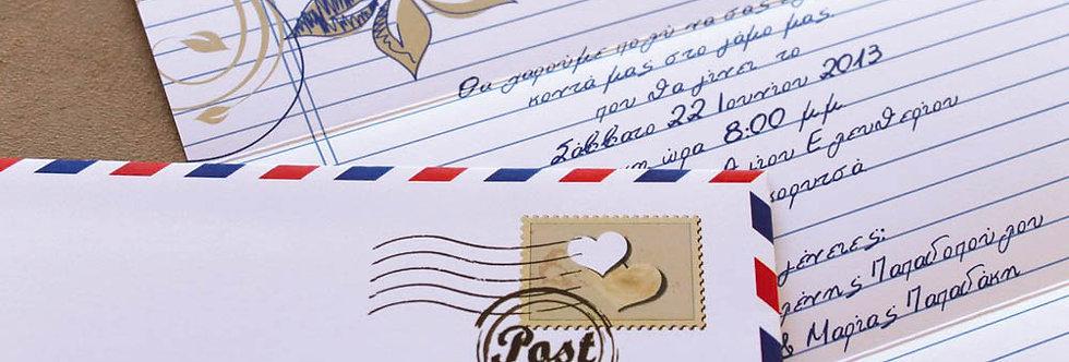 Προσκλητήριο Γάμου Γράμμα