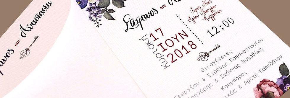 Προσκλητήριο Γάμου Floral Key