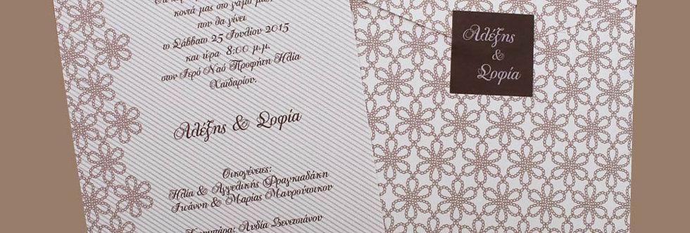 Προσκλητήριο Γάμου Μαργαρίτες