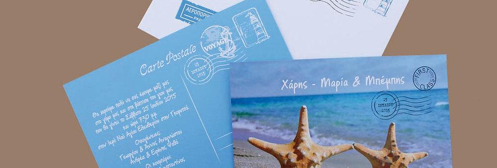 Προσκλητήριο Γάμου - Βάπτισης Αστερίες Postcard