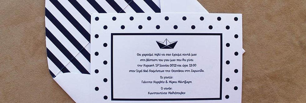 Προσκλητήριο Χάρτινο Καραβάκι