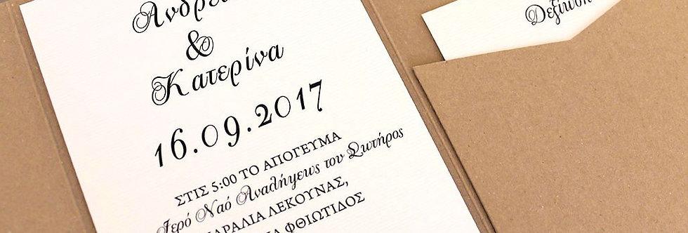 Προσκλητήριο Γάμου Φάκελος Craft