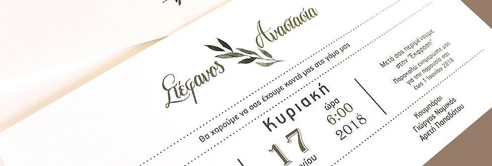 Προσκλητήριο Γάμου Leaves