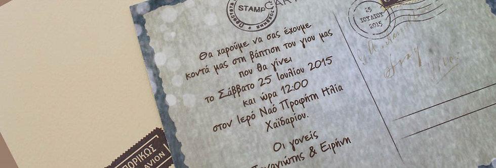 Προσκλητήριο Βάπτισης Παπουτσάκια Postcard