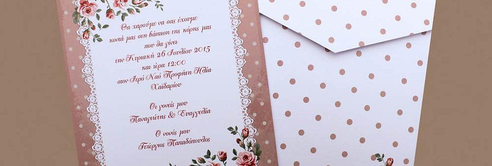 Προσκλητήριο Βάπτισης Floral - Πουά