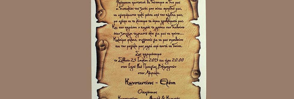 Προσκλητήριο Γάμου Πάπυρος Κωδικός: W820