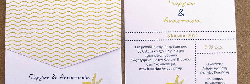 Προσκλητήριο Γάμου Αστερίας