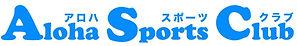 ジュニアからシニアまでAlohaSportsClub (アロハスポーツクラブ)