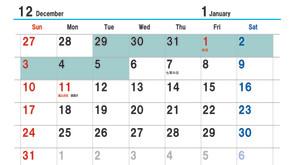 年末年始の営業日・休業日のお知らせ