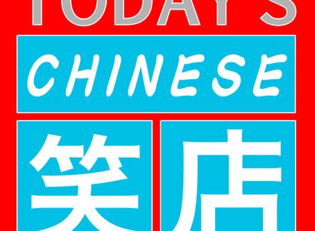 TODAY'S CHINESE SHOP SHOTEN#5