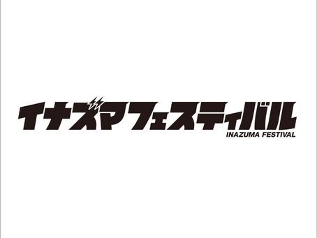 【information】INAZUMA FESTIVAL@横浜 山下ふ頭特設会場