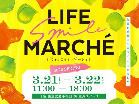 【EVENT出店のお知らせ】LIFE smile MARCHÉ