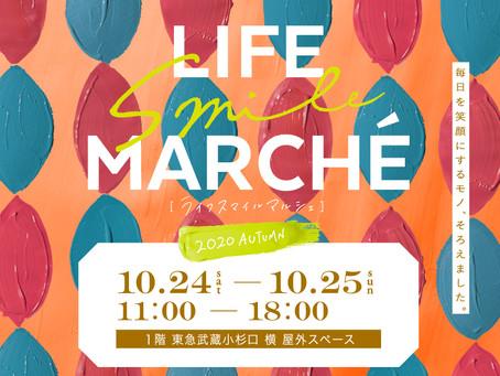 【EVENT出店のお知らせ】LIFE smile MARCHÉ@グランツリー武蔵小杉