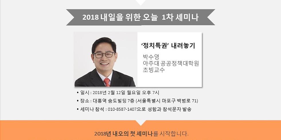 내오 정치개혁세미나