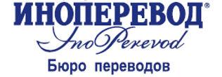Бюро переводов Иноперевод
