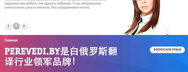 traduccion de sitios web