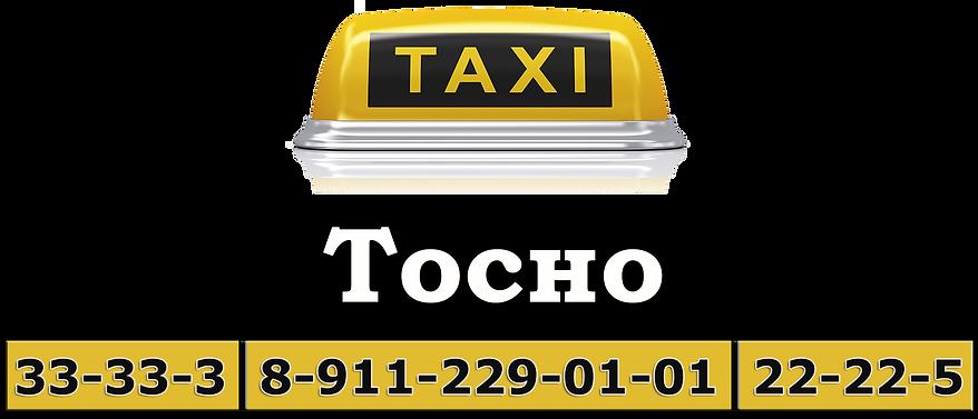 Заказ такси в Тосно