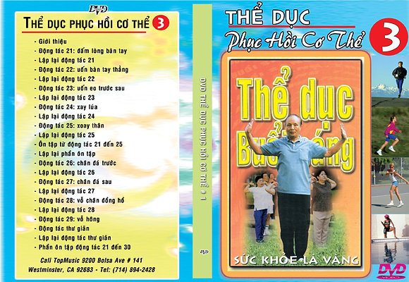 DVD The duc # 3